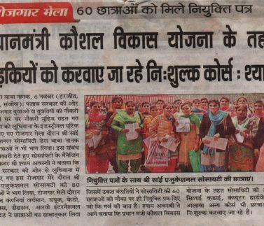 A4-Students Of Shri Sai Educational Society Participated In The Rozgar Mela At Ludhiana